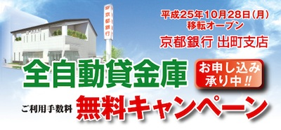 京都銀行の貸金庫