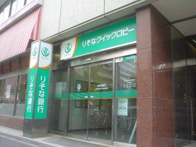 りそな銀行の貸金庫