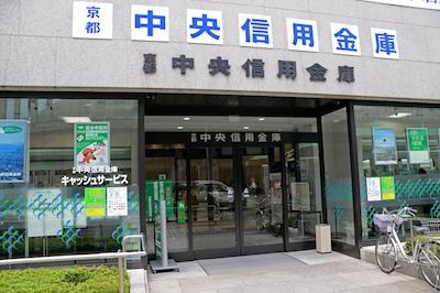 京都中央信用金庫貸金庫
